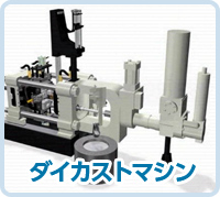 Diecasting Machines